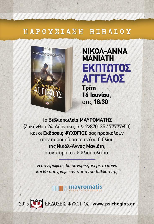 847db13a390 Τίτλος: Η Νικόλ Άννα Μανιάτη στη Λάρνακα Τόπος: Βιβλιοπωλεία ΜΑΥΡΟΜΑΤΗΣ  (Ζακύνθου 24, Λάρνακα, τηλ: 22870135 / 77777650) TK: 0